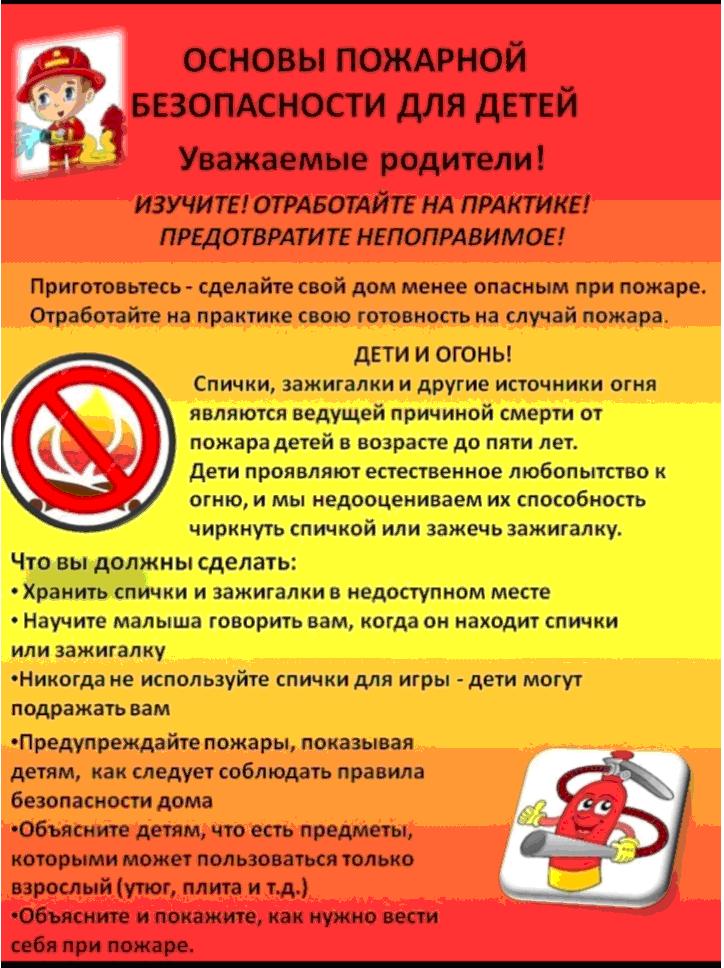 Изображение Пожарная безопасность